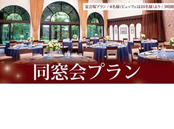 千里阪急ホテル 同窓会プラン