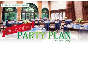 千里阪急ホテル パーティプラン