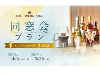 ホテル阪神大阪 同窓会プラン
