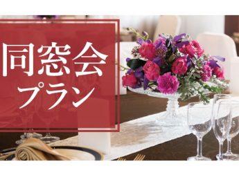 京都新阪急ホテル 同窓会プラン