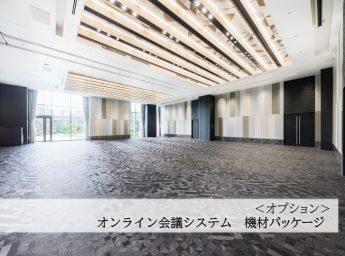 ホテル阪急レスパイア大阪 ミーティングプラン オプション