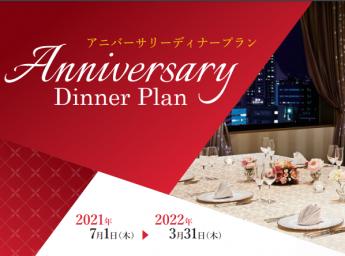 ホテル阪神大阪 パーティプラン
