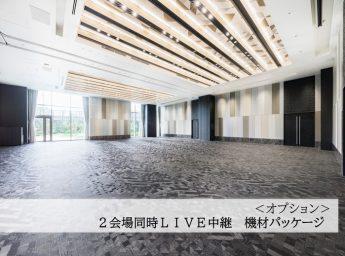 ホテル阪急レスパイア大阪 2会場同時中継 機材パッケージ