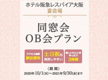 ホテル阪急レスパイア大阪 パーティプラン 同窓会
