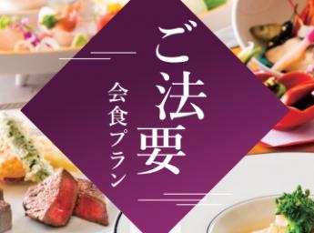 ホテル阪神大阪 ご法要プラン